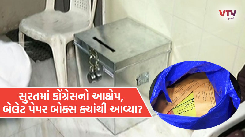 Why EVM machine and ballot paper box were placed here instead of strong room in Surat