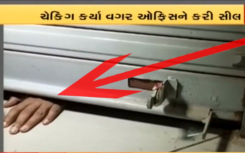 Surat-Municipal Corporation-Carelessness-Office-seal-Employee staying inside