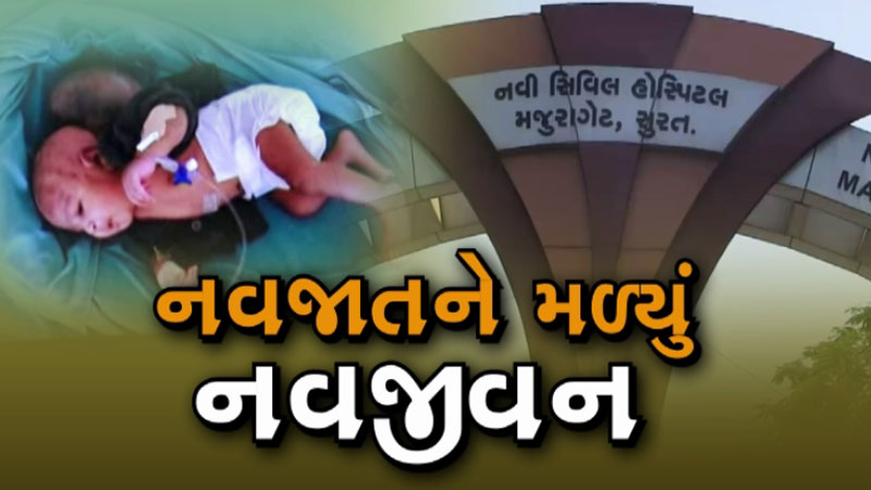 successful surgery of child in surat