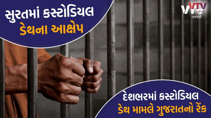 Allegation of custodial death on police in Surat
