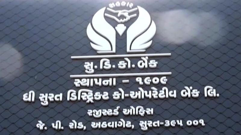 surat district bank election bjp local president c r patil