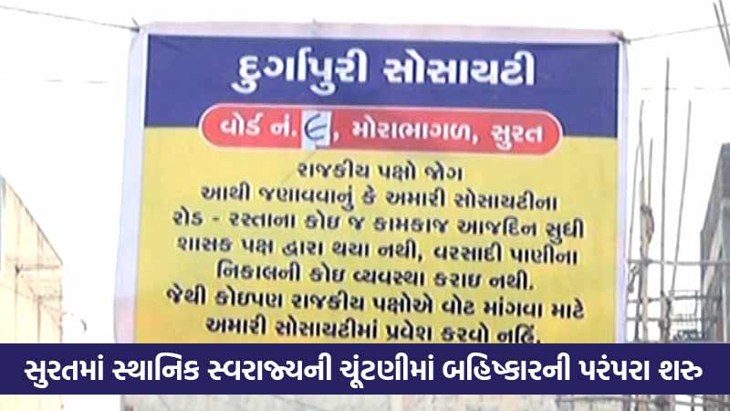 Gujarat local body election surat society protest party