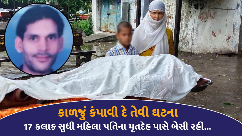 women sit 17 hour with his husband dead body nobody can help her