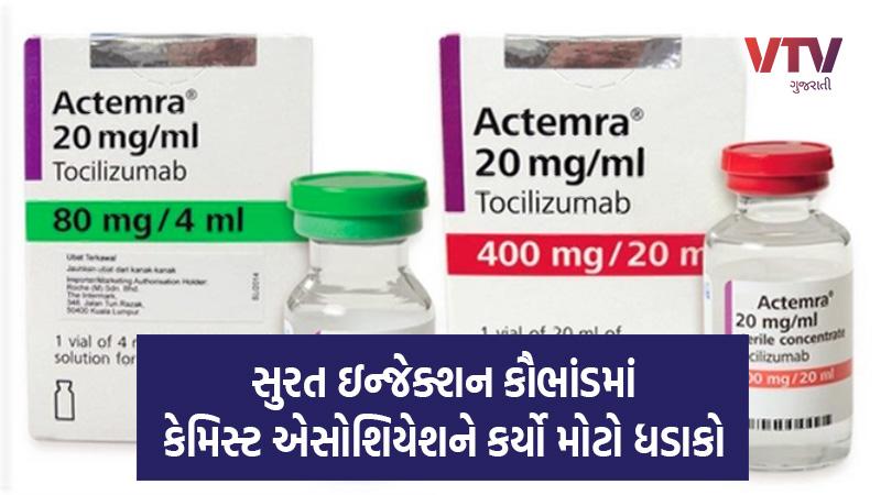 Surat injection scam chemist association civil hospital