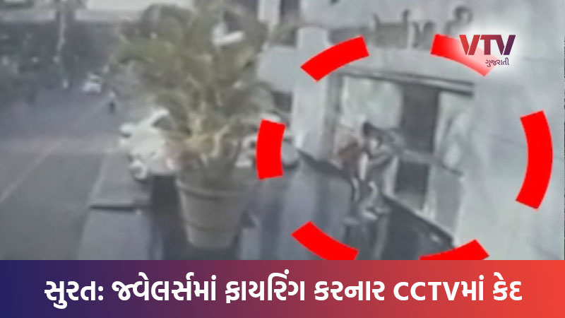 surat firing on jewellers accused arrested by Gujarat Police from amreli