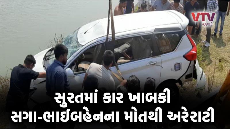 Surat Accident 3 dead in car accident