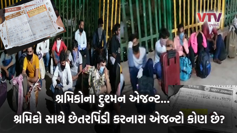 surat railway ticket scam migrant worker gujarat government