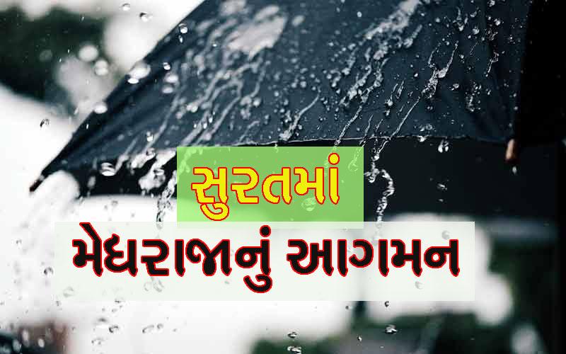 Slow Rain in Surat city