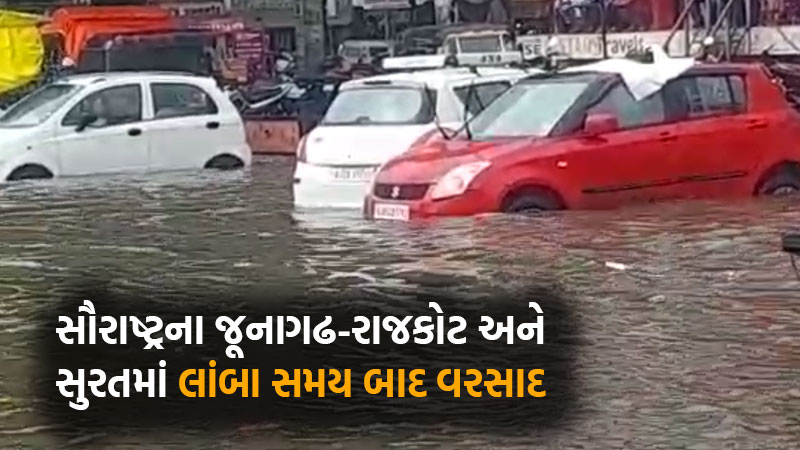 Rain after a long time in Saurashtra and Surat