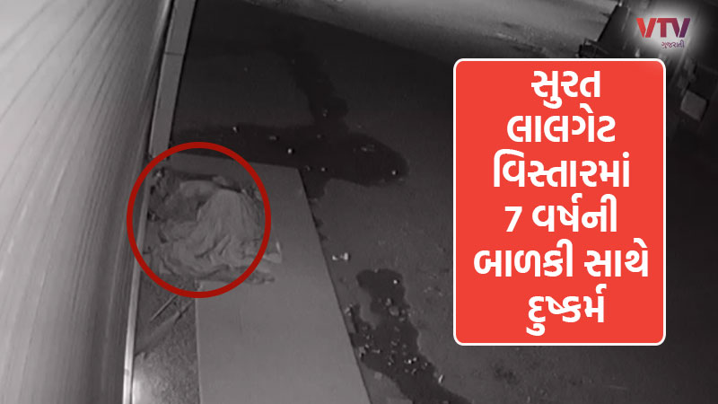 Kidnapping and rape of a 7-year-old girl sleeping with her mother in Surat