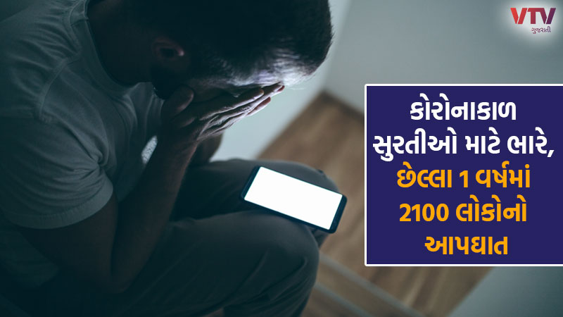 2100 people committed suicide in Surat in last 1 year