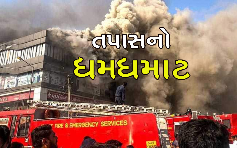 Surat Fire case DGVCL Report Police Will take Opinion