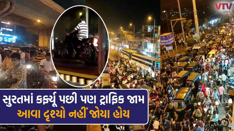 In Surat, instead of 8, the government should make the curfew time again at 9 o'clock