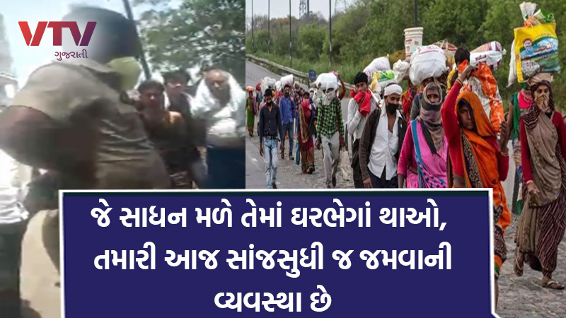 Surat police said other state people go for home now Video gone viral