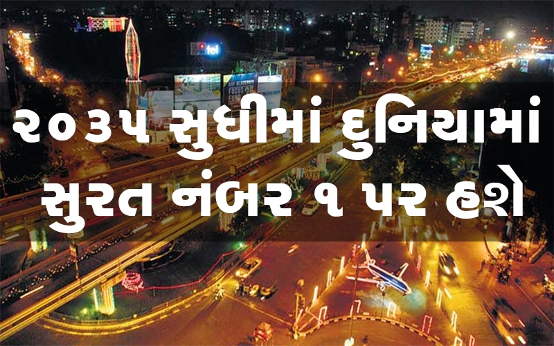 surat-become-world-s-fastest-growing-city