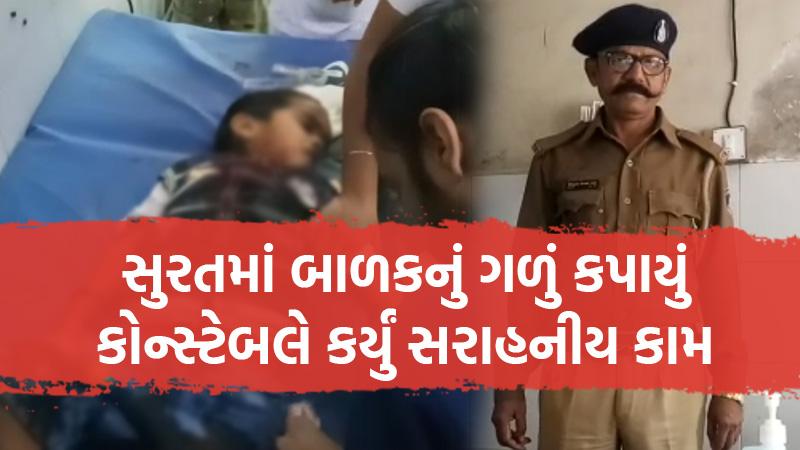 Child injure neck cut kite threde uttarayan Surat