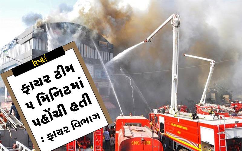 Surat Fire Department Report SMC Commissioner surat tution class fire