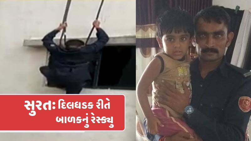Three year old boy fire brigade rescue surat