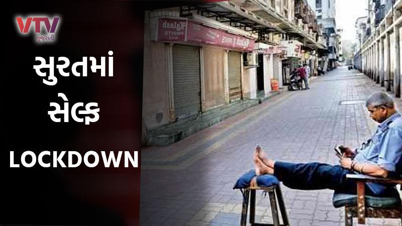 lockdown in Surat for coronavirus in Gujarat