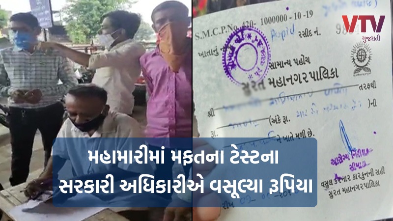 coronavirus in Gujarat surat smc officer take charge for rapid covid test