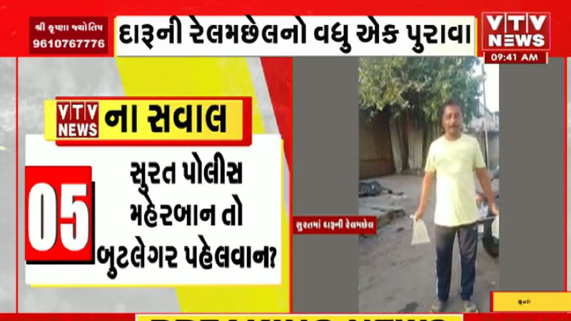 alcohol prohibition is on paper in Gujarat Surat