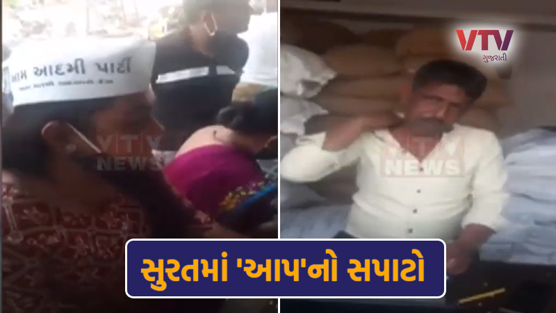 AAP surat Campaign for people
