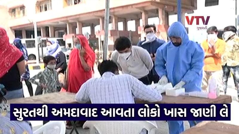 Surat new coronavirus hub now ahmedabad gone alert from surat passenger