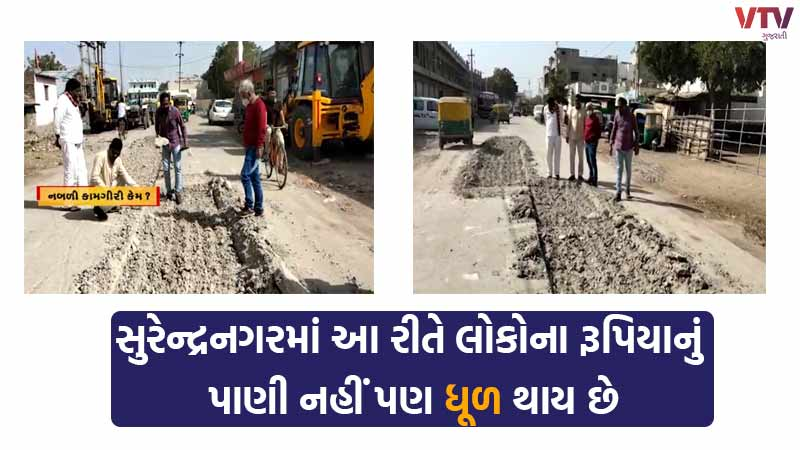 In Surendranagar, people's money is being wasted through corruption