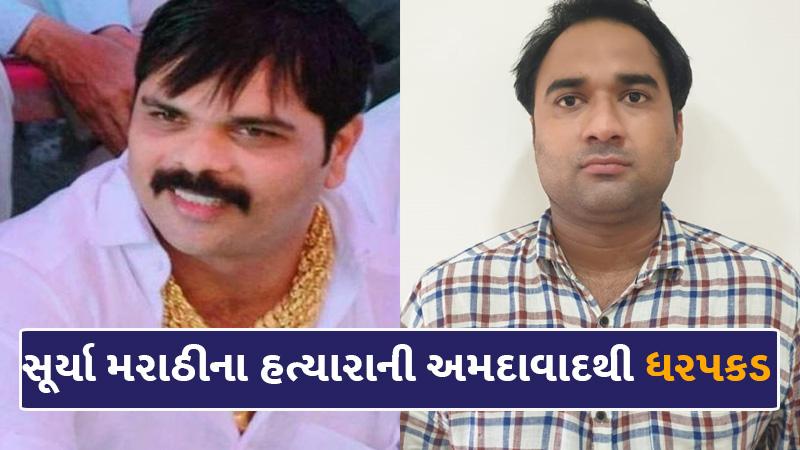 Surya Marathi killer arrested from Ahmedabad