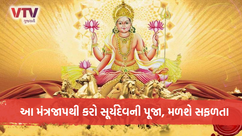 mantras of suryadev will give you success mental peace and strength start chanting