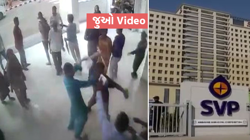 Clash between Bouncers and patient relatives in SVP hospital ahmedabad
