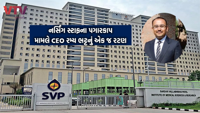 svp hospital ramya bhatt on nursing staff salary issued after vtv sting operation