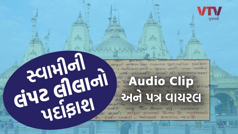 Swami Ghanshyam Prakash Shastri Misdemeanor Allegations Vadtal Swaminarayan temple