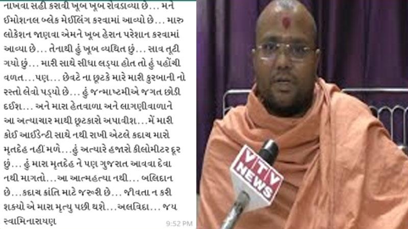 i commit suicide on janmashtami whatsapp post viral swaminarayan swami vadtal