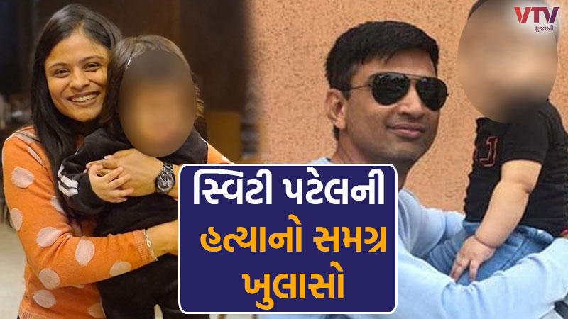 Ahmedabad Crime Branch reveals about Sweety Patel's murder