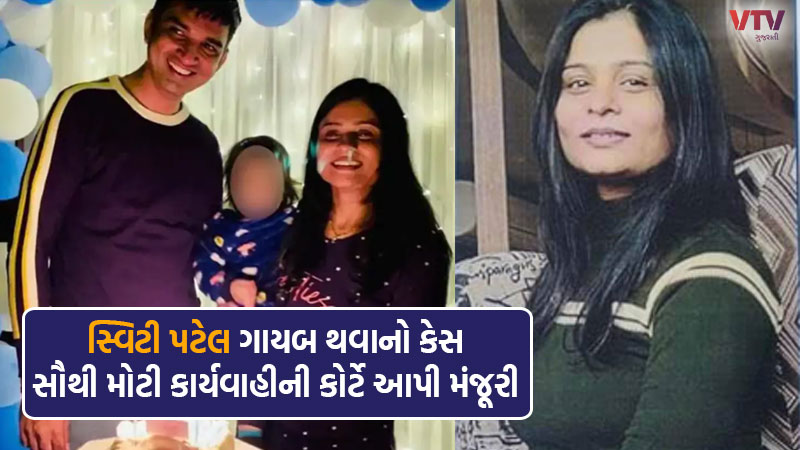 Husband's polygraphy test approved in Sweety Patel's missing case in Vadodara