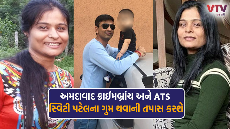 Sweety Patel: Ahmedabad Crime Branch-ATS will now investigate the whole case