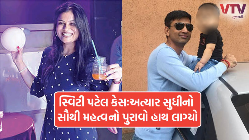 Ahmedabad Crime Branch came across important evidence in the Sweety Patel case