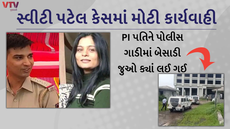 Gujarat police reconstructs murder of sweety patel in atali bharuch