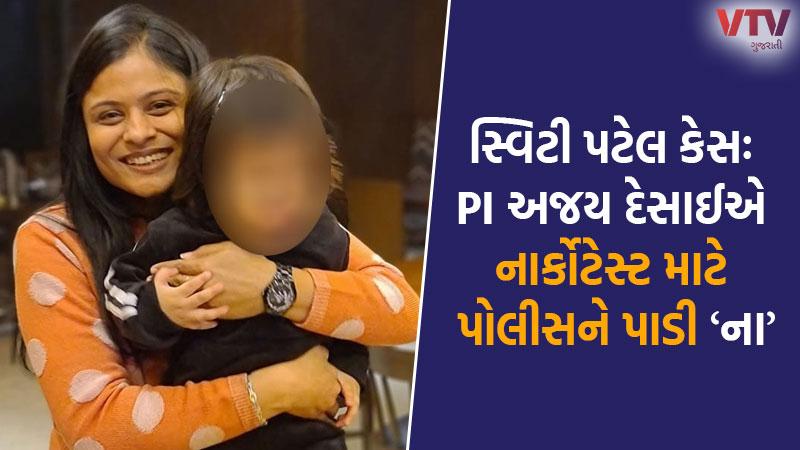 Sweety Patel case: Ajay Desai will not undergo narco test