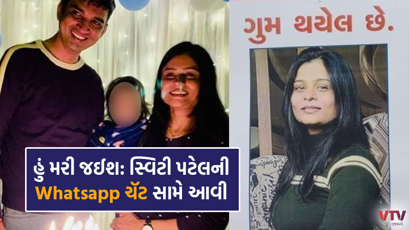 Police found a mobile chat in the case of Sweety Patel's disappearance