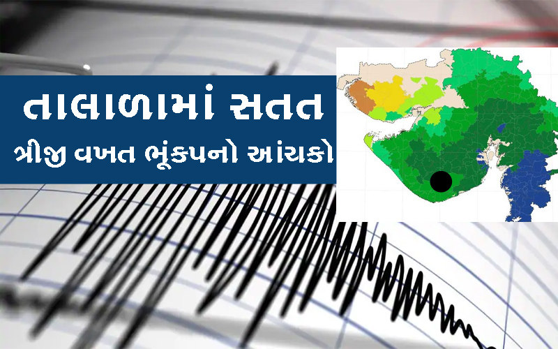 Earthquake tremors reported in rural areas of Talala