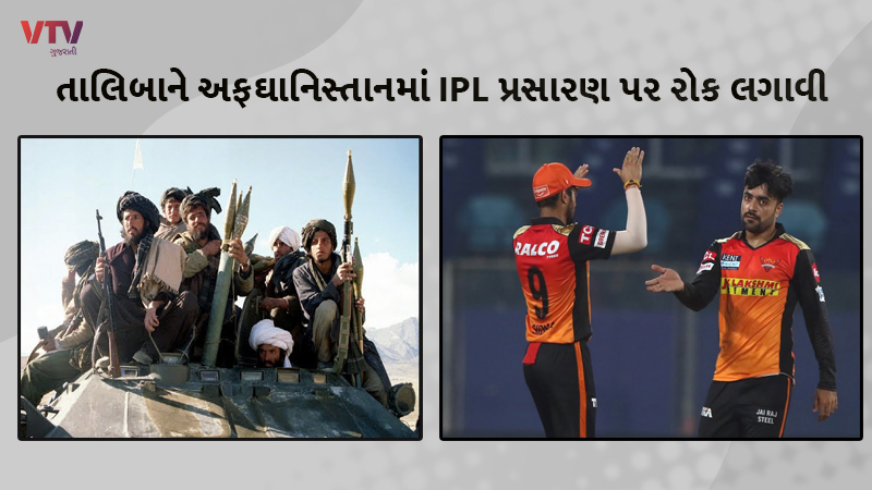 IPL broadcasts banned in Afghanistan