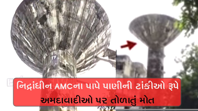 Hazardous water tanks in many areas of Ahmedabad