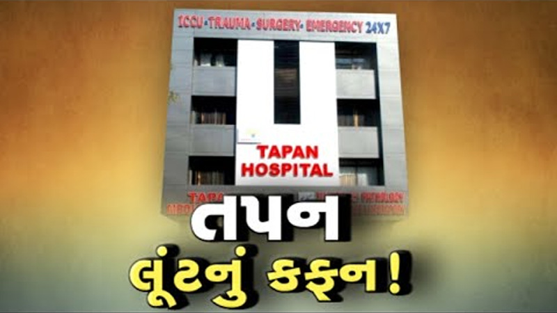 Corona treatment charge issue Private covid Tapan hospital ahmedabad