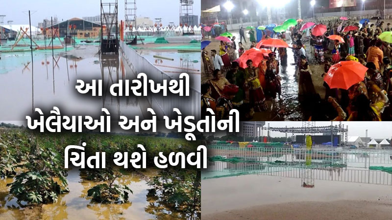 Gujarat to get two more days of rainfall Weather department