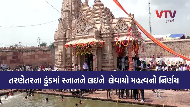 surendranagar tarnetar trinetreshwar mahadev temple