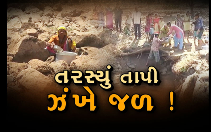 Water crisis in Tapi district area in Gujarat