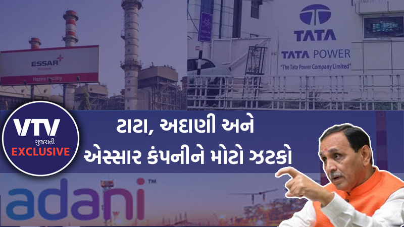 VTV Exclusive Major setback to Adani, Tata and Essar. Gujarat Govt cancels earlier order of higher Tariffs to power...