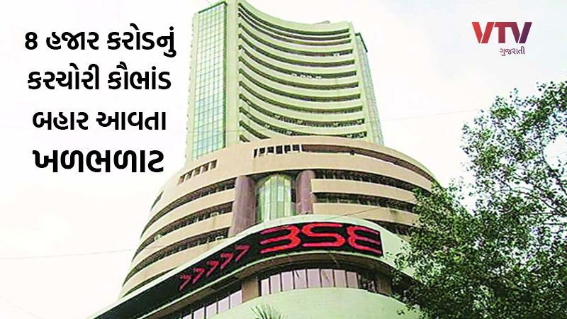 Revenue department uncovers tax evasion of 8200 crores on BSE